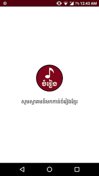 Khmer Song Box APK screenshot 1