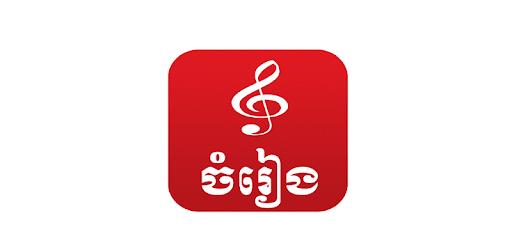 Khmer Music Box pc screenshot