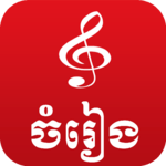 Khmer Music Box APK icon