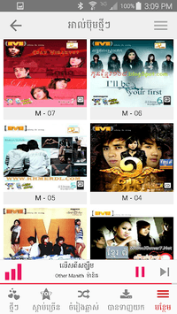 Khmer Music Box APK screenshot 1