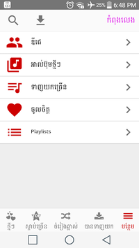 Khmer Music Remix APK screenshot 1