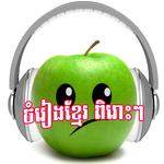 Khmer Music 168 icon