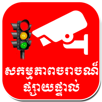 Khmer Live Traffic In PP APK screenshot 1
