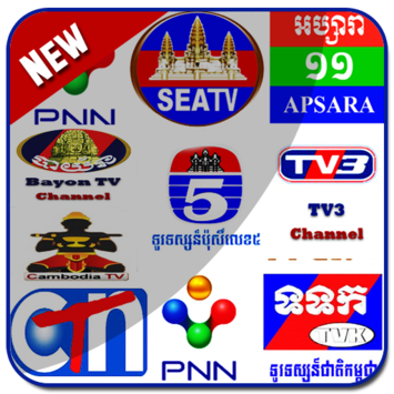 All Khmer TV HD APK screenshot 1