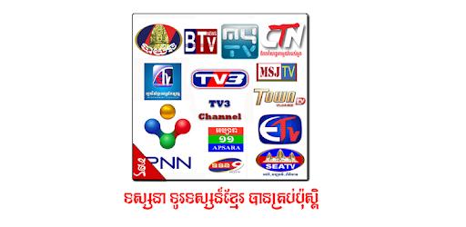 All Khmer TV pc screenshot