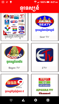 All Khmer TV APK screenshot 1