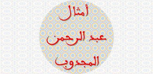 Proverbs and quatrains of Abderrahman El Majdoub pc screenshot