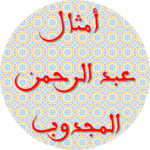 Proverbs and quatrains of Abderrahman El Majdoub icon