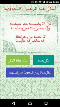 Proverbs and quatrains of Abderrahman El Majdoub APK screenshot 1