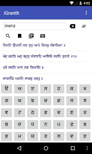 iGranth Gurbani Search APK screenshot 1