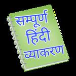 Hindi Grammar icon