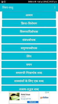 Hindi Grammar APK screenshot 1