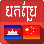 Khmer Chinese Translator icon