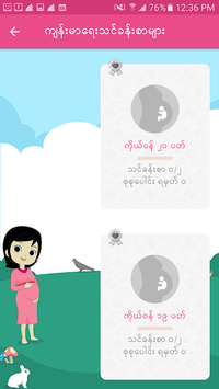 maymay - for your health APK screenshot 1