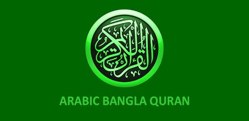 Bangla Quran -উচ্চারণসহ (কুরআন মাজিদ) pc screenshot