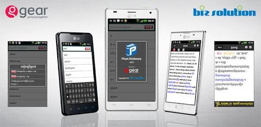 Phum Dictionaries 3 pc screenshot