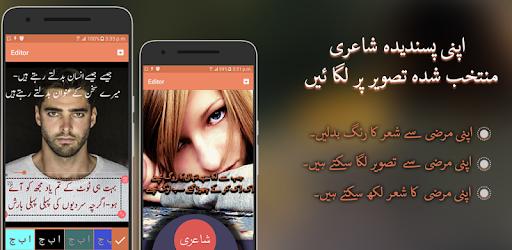 Urdu poetry on picture :Shayari photo editor pc screenshot