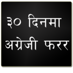 Learn English in Nepali icon