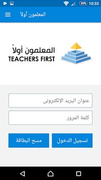 Teachers First APK screenshot 1