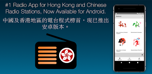 HK Radio 香港收音機 - 香港電台 pc screenshot