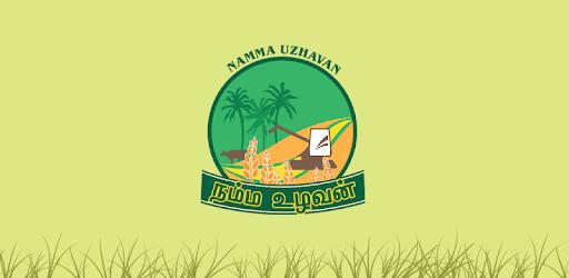 Namma Uzhavan pc screenshot