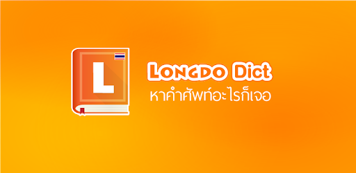 Longdo Dict Thai Dictionary pc screenshot