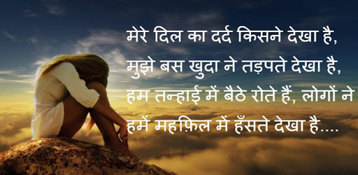 Love Shayari Hindi 2018 pc screenshot