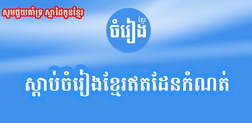 Khmer Song - for Khmer Music Free pc screenshot