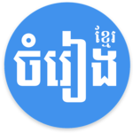 Khmer Song - for Khmer Music Free icon