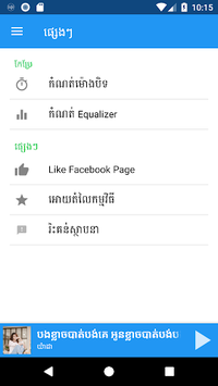 Khmer Song - for Khmer Music Free APK screenshot 1