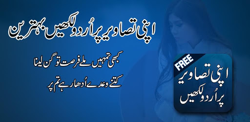 Urdu on Photos New 2019-  اردو آن پیکچر pc screenshot