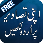 Urdu on Photos New 2019-  اردو آن پیکچر for pc icon