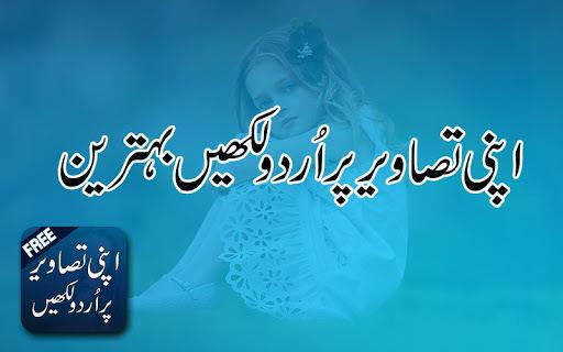 Urdu on Photos New 2019-  اردو آن پیکچر APK screenshot 1