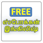 Spoken English in Tamil (Free Version) icon