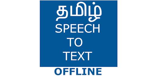 Tamil Speech To Text Converter pc screenshot