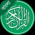 Al-Quran Bangla (Offline Audio & Tafsir) icon