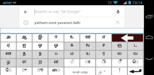 Tamil Keyboard pc screenshot