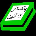 Ain e Pakistan Urdu (Constitution Of Pakistan) icon
