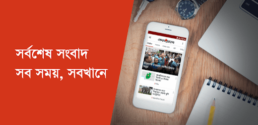 Bangla Newspaper – Prothom Alo pc screenshot