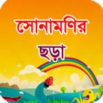 সোনামণির ছড়া (Sunamonir Chora) icon