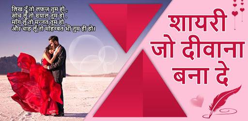 Shayari Jo Deewana Bana De : Hindi Shayari 2018 pc screenshot