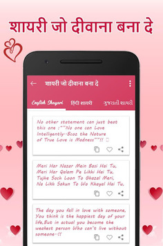 Shayari Jo Deewana Bana De : Hindi Shayari 2018 APK screenshot 1
