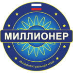 Миллионер Bикторина 2018 -  Quiz game in Russian icon