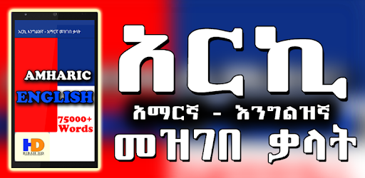 Free English Amharic Dictionary 75000+ for PC Download
