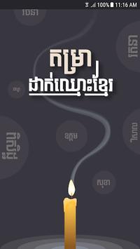 Khmer Name Putting APK screenshot 1