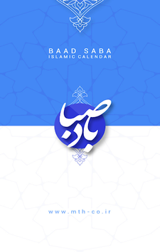 BadeSaba Persian Calendar APK screenshot 1