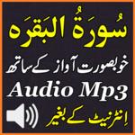 Surah Baqarah Android Audio icon