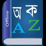 Bangla Dictionary Multifunctional icon