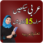 Learn Arabic Speaking in Urdu - Arabi Seekhain icon