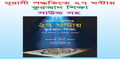 Learn Bangla Quran In 27 Hours pc screenshot